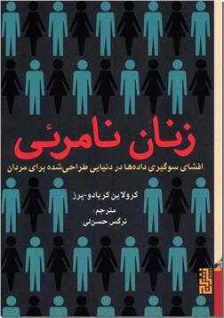 خرید کتاب زنان نامرئی از: www.ashja.com - کتابسرای اشجع