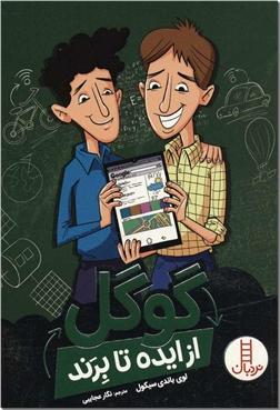 خرید کتاب گوگل از ایده تا برند از: www.ashja.com - کتابسرای اشجع