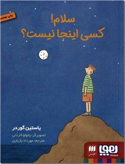 کتاب سلام کسی اینجا نیست - داستان نوجوانان - خرید کتاب از: www.ashja.com - کتابسرای اشجع