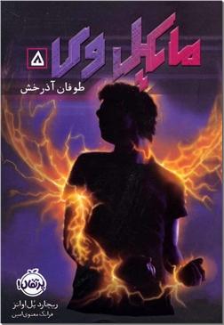 خرید کتاب مایکل وی 5 - طوفان آذرخش از: www.ashja.com - کتابسرای اشجع