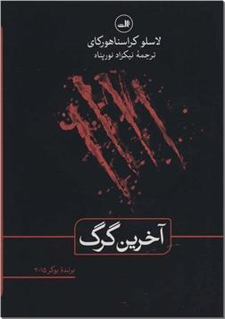 کتاب آخرین گرگ - ادبیات داستانی - خرید کتاب از: www.ashja.com - کتابسرای اشجع