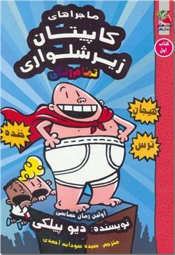 کتاب کاپیتان زیرشلواری 1 - تمام رنگی - داستان مصور نوجونان - خرید کتاب از: www.ashja.com - کتابسرای اشجع