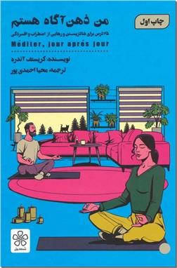 خرید کتاب من ذهن آگاه هستم از: www.ashja.com - کتابسرای اشجع
