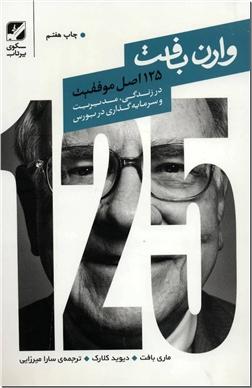 کتاب 125 اصل موفقیت وارن بافت - در زندگی، مدیریت و سرمایه گذاری در بورس - خرید کتاب از: www.ashja.com - کتابسرای اشجع