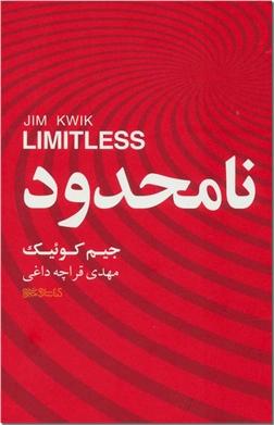 خرید کتاب نامحدود از: www.ashja.com - کتابسرای اشجع