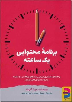 خرید کتاب برنامه محتوایی یک ساعته از: www.ashja.com - کتابسرای اشجع