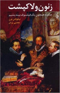 خرید کتاب زنون و لاکپشت از: www.ashja.com - کتابسرای اشجع