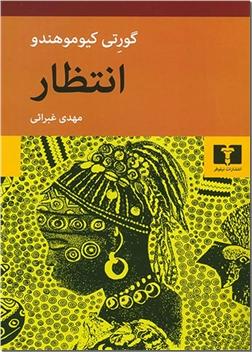 کتاب انتظار - ادبیات داستانی - رمان کوتاه - خرید کتاب از: www.ashja.com - کتابسرای اشجع