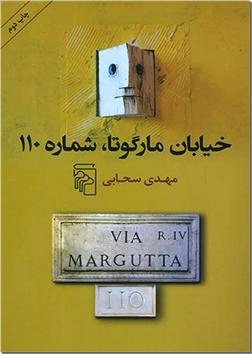 خرید کتاب خیابان مارگوتا شماره 110 از: www.ashja.com - کتابسرای اشجع