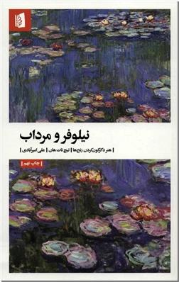 خرید کتاب نیلوفر و مرداب از: www.ashja.com - کتابسرای اشجع