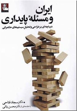 خرید کتاب ایران و مسئله پایداری از: www.ashja.com - کتابسرای اشجع
