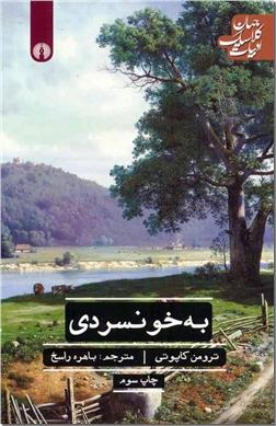 کتاب به خونسردی - ادبیات داستانی - رمان - خرید کتاب از: www.ashja.com - کتابسرای اشجع