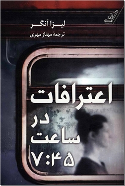 خرید کتاب اعتراف در ساعت 7:45 از: www.ashja.com - کتابسرای اشجع
