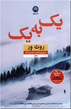 کتاب یک به یک - ادبیات داستانی - رمان - خرید کتاب از: www.ashja.com - کتابسرای اشجع