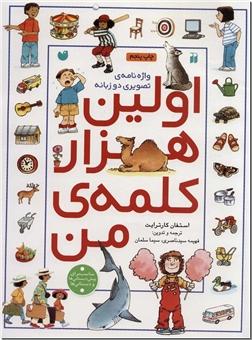 خرید کتاب اولین هزارکلمه ای من - دو زبانه تصویری از: www.ashja.com - کتابسرای اشجع