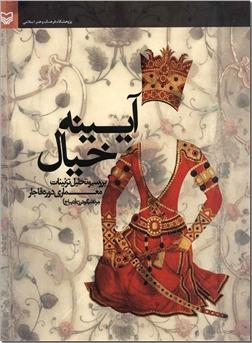 خرید کتاب آیینه خیال از: www.ashja.com - کتابسرای اشجع