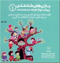 خرید کتاب بازی های شناختی 1 - پیش نیاز ورود به مدرسه از: www.ashja.com - کتابسرای اشجع