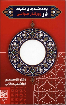 کتاب یادداشت های متفرقه در روزگار جوانی - فلسفه - خرید کتاب از: www.ashja.com - کتابسرای اشجع