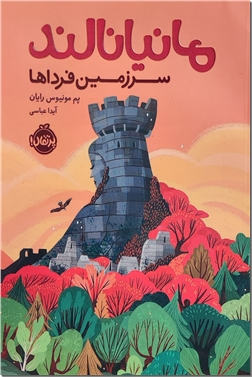 کتاب مانیانالند - سرزمین فرداها - رمان نوجوانان - خرید کتاب از: www.ashja.com - کتابسرای اشجع