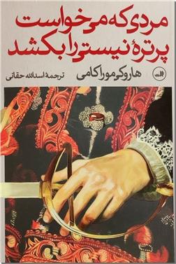 کتاب مردی که می خواست پرتره نیستی را بکشد - رمان - دو جلدی - خرید کتاب از: www.ashja.com - کتابسرای اشجع