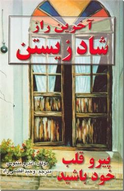 کتاب آخرین راز شاد زیستن - پیرو قلب خود باشید - خرید کتاب از: www.ashja.com - کتابسرای اشجع