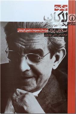 کتاب چگونه لاکان بخوانیم - زندگی در عصر روانکاوی - خرید کتاب از: www.ashja.com - کتابسرای اشجع