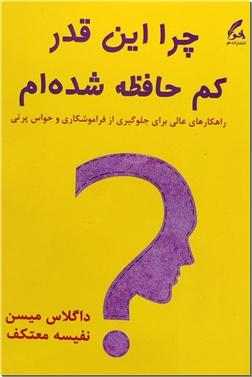 کتاب چرا اینقدر کم حافظه شده ام - راهکارهایی عالی برای جلوگیری از فراموشکاری و حواس پرتی - خرید کتاب از: www.ashja.com - کتابسرای اشجع
