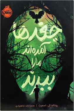 کتاب جغدها آمده اند ما را ببرند - رمان نوجوانان - خرید کتاب از: www.ashja.com - کتابسرای اشجع