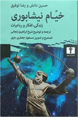 کتاب خیام نیشابوری زندگی افکار رباعیات - همراه با ترجمه و توضیح و تصحیح - خرید کتاب از: www.ashja.com - کتابسرای اشجع