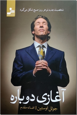 خرید کتاب آغازی دوباره از: www.ashja.com - کتابسرای اشجع