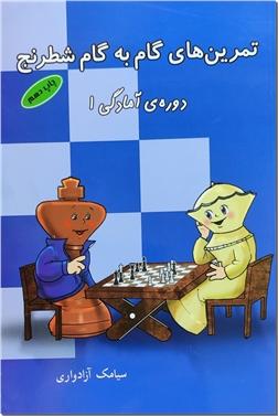خرید کتاب تمرین های گام به گام شطرنج - 1 از: www.ashja.com - کتابسرای اشجع