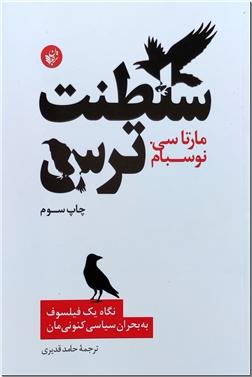 خرید کتاب سلطنت ترس از: www.ashja.com - کتابسرای اشجع