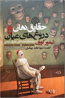 کتاب حقایق نهان دروغ های عیان - پیامدهای اجتماعی تحرف ترجیح - خرید کتاب از: www.ashja.com - کتابسرای اشجع