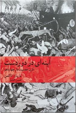 کتاب آینه ای در دوردست - قرن مصیبت بار چهاردهم - خرید کتاب از: www.ashja.com - کتابسرای اشجع