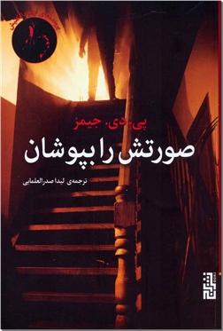 خرید کتاب صورتش را بپوشان از: www.ashja.com - کتابسرای اشجع
