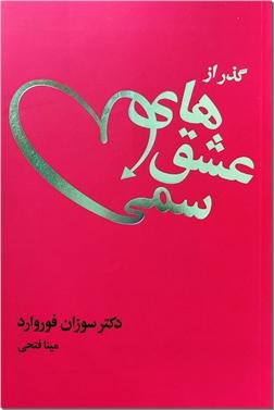 کتاب گذر از عشق های سمی - عشق احساسات و روابط عاشقانه - خرید کتاب از: www.ashja.com - کتابسرای اشجع
