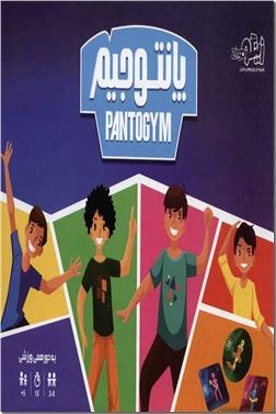 خرید اسباب بازی بازی پانتوجیم از: www.ashja.com - کتابسرای اشجع