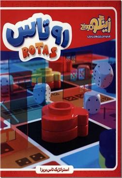 خرید اسباب بازی بازی روتاس از: www.ashja.com - کتابسرای اشجع