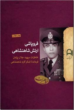 خرید کتاب فروپاشی ارتش شاهنشاهی از: www.ashja.com - کتابسرای اشجع