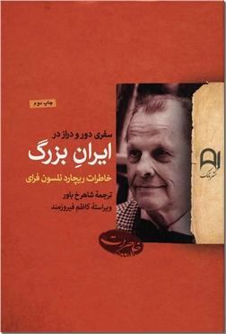 کتاب سفری دور و دراز در ایران بزرگ - خاطرات ریچارد نلسون فرای - خرید کتاب از: www.ashja.com - کتابسرای اشجع