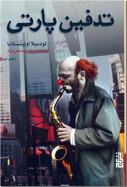 خرید کتاب تدفین پارتی از: www.ashja.com - کتابسرای اشجع