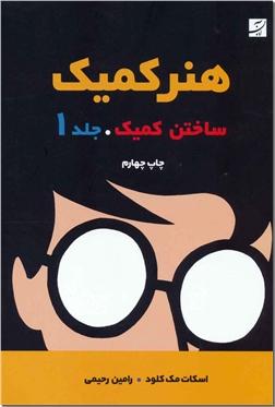 کتاب هنر کمیک 1 - ساختن کمیک - خرید کتاب از: www.ashja.com - کتابسرای اشجع