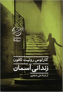 کتاب زندانی آسمان - ادبیات داستانی - رمان - خرید کتاب از: www.ashja.com - کتابسرای اشجع