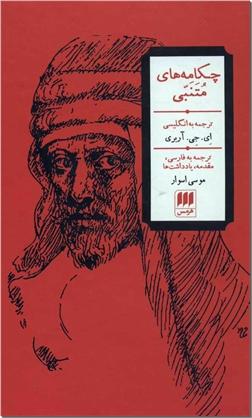 کتاب چکامه های متنبی - 3جلدی - ترجمه شده به زبان انگلیسی - خرید کتاب از: www.ashja.com - کتابسرای اشجع