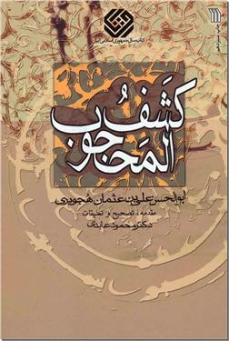 خرید کتاب کشف المحجوب از: www.ashja.com - کتابسرای اشجع
