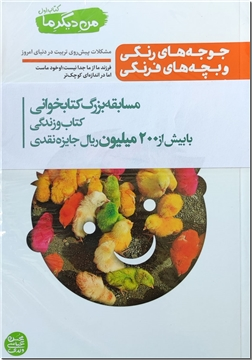 کتاب من دیگر ما 1 - جوجه های رنگی و بچه های فرنگی - مشکلات پیش روی تربیت در جهان امروز - خرید کتاب از: www.ashja.com - کتابسرای اشجع