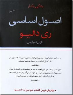 کتاب زندگی و کار - اصول اساسی - آمیختن گذشته و حال زندگی - خرید کتاب از: www.ashja.com - کتابسرای اشجع