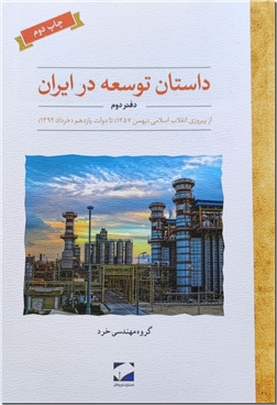 خرید کتاب داستان توسعه در ایران - دفتر دوم از: www.ashja.com - کتابسرای اشجع