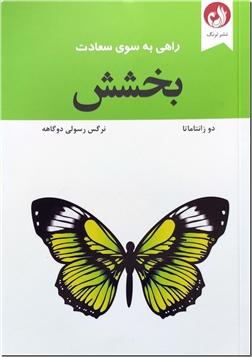 کتاب بخشش - راهی به سوی سعادت - خرید کتاب از: www.ashja.com - کتابسرای اشجع