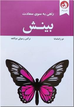 کتاب بینش - راهی به سوی سعادت - خرید کتاب از: www.ashja.com - کتابسرای اشجع